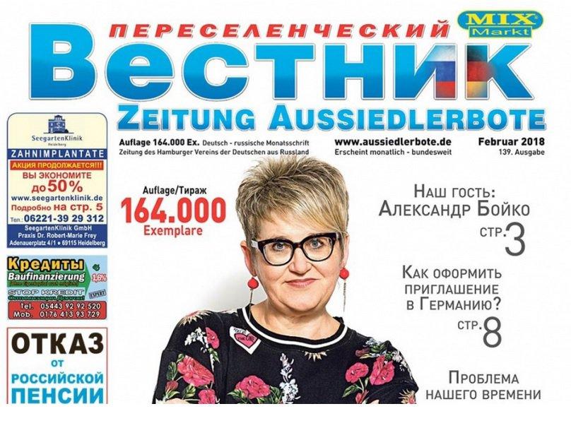 Газета Переселенческий вестник Zeitung «Aussiedlerbote