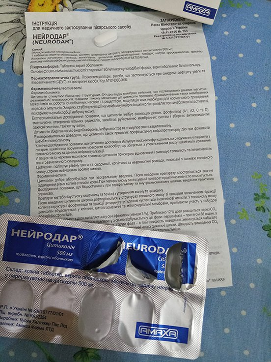 Нейродар - Лечение Нейродаром
