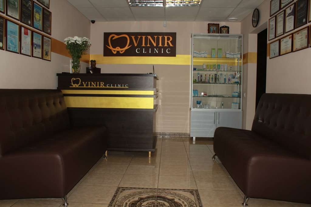 Стоматологическая клиника Винир - у нас найкраще ;)