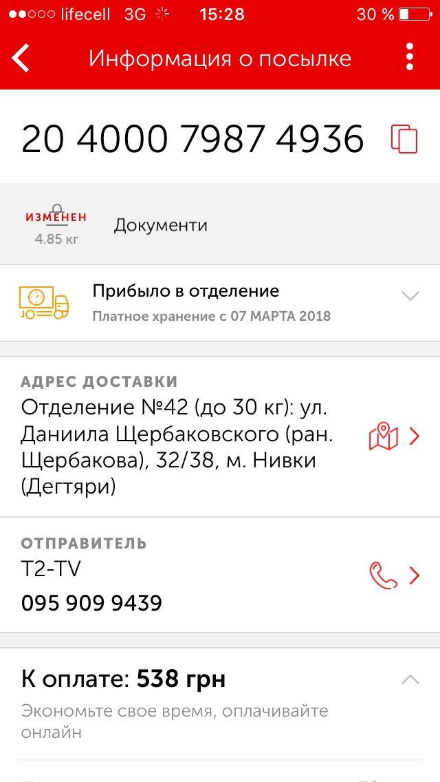 НОВАЯ ПОЧТА (Нова Пошта) - Полное дно