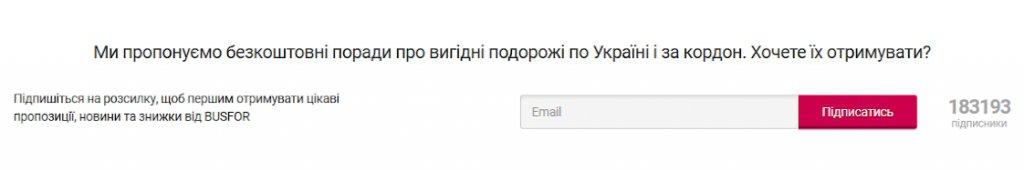Busfor.ua - ОБМАН з промокодами -20%