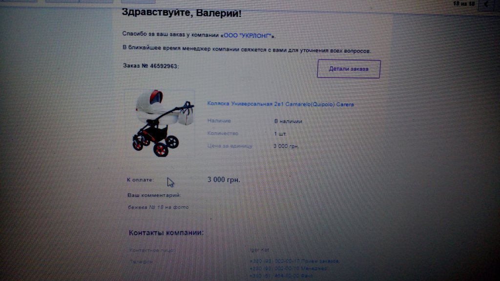 Prom.ua - увага у Вас на сайті шахраї