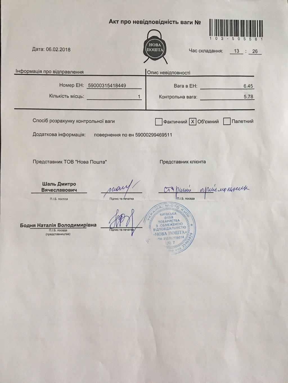 НОВАЯ ПОЧТА (Нова Пошта) - Самая худшая!!!