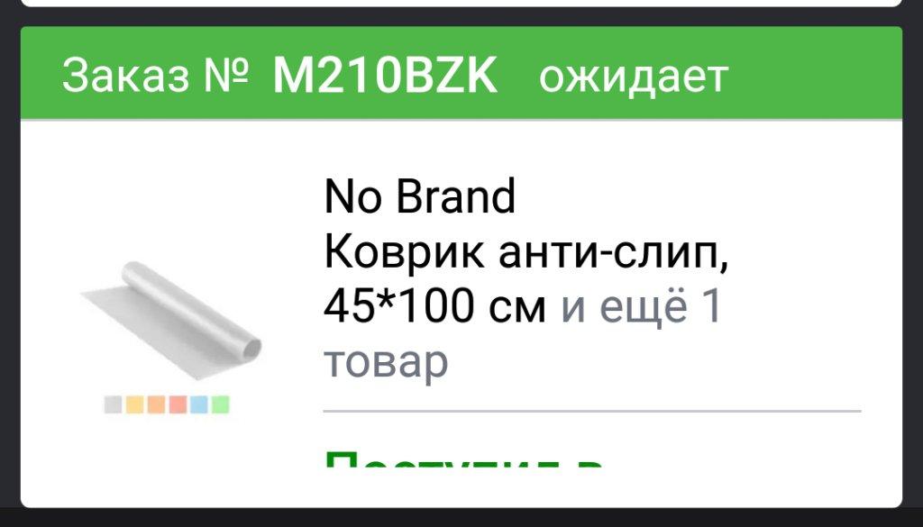 modnaKasta - Вновь упаковали в заказ, то что первое под руку попало