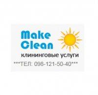 Make Clean клининговая компания