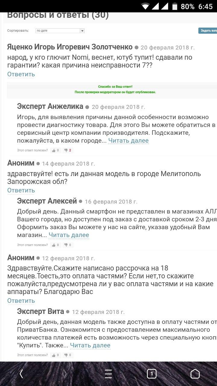 """АЛЛО - Не размещают на сайте """"неудобные"""" ответы покупателей"""