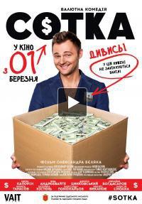 Фильм Сотка (2018)