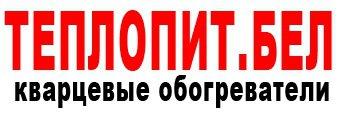 Энергосберегающий обогреватель «ТеплЭко» - Оригинал ТеплопитБел с качеством и гарантия 5 лет
