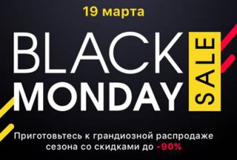 Запрошуємо на День клієнта 19 березня! 5% знижок додатково при оплаті банківською картою!
