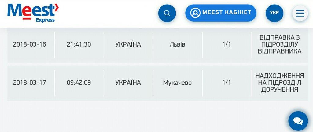 Мист Экспресс - CV335297579EE
