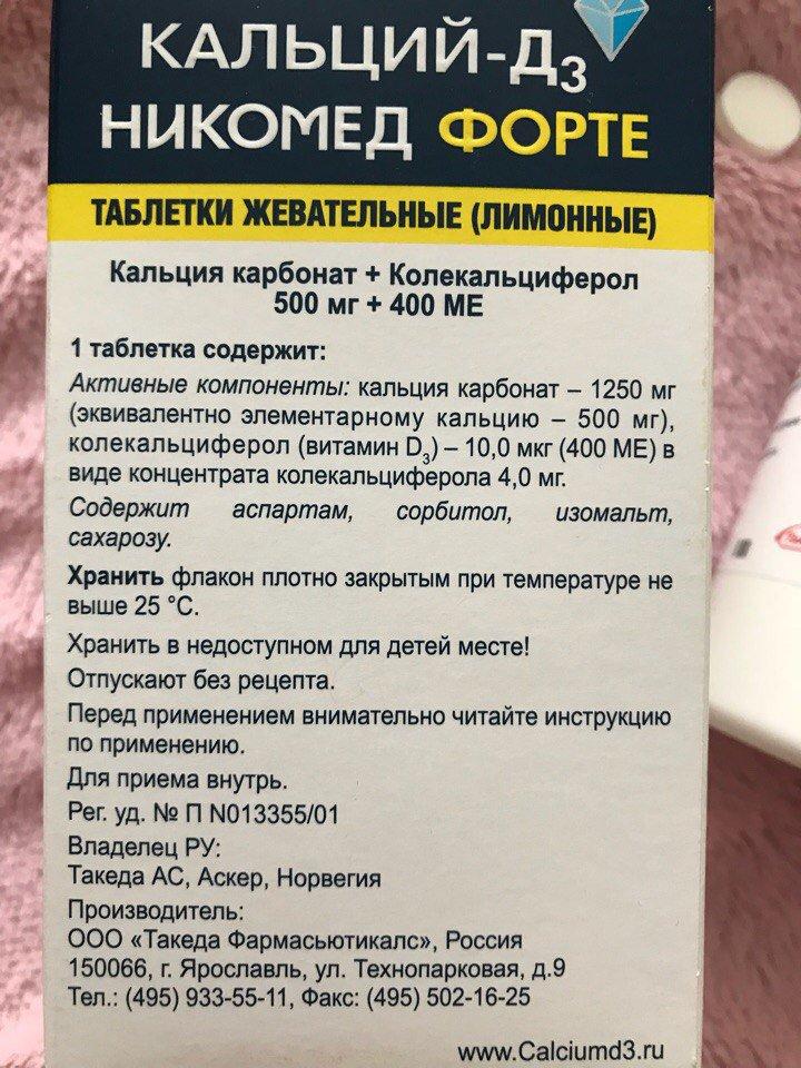 Кальций 3д никомед беременным 37