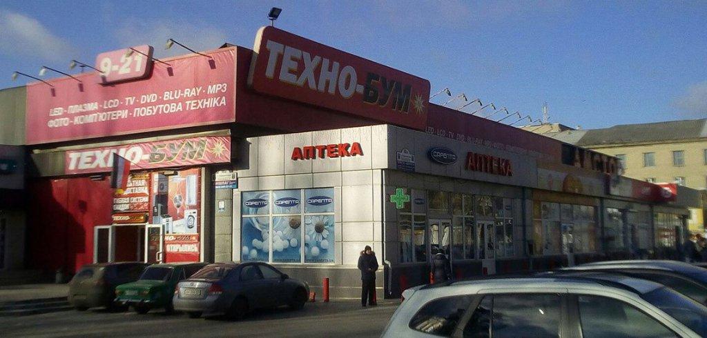 Магазин Техно-Бум Донецк