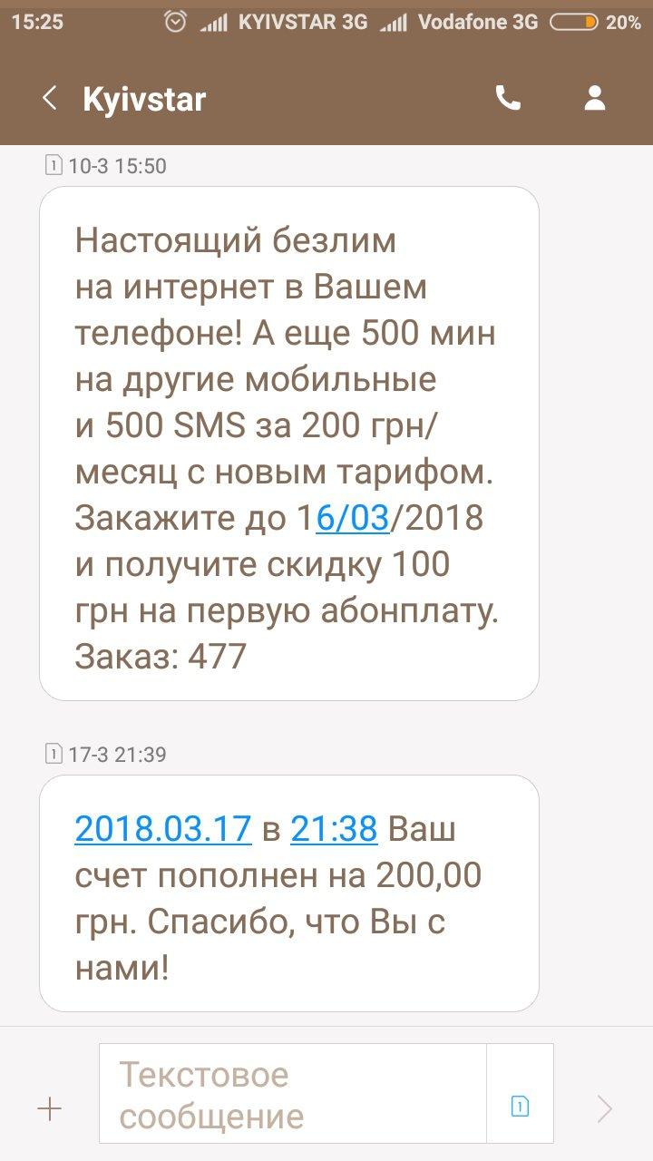 Киевстар (Kyivstar) - Киевстар дурит своих клиентов на деньги (Киев)