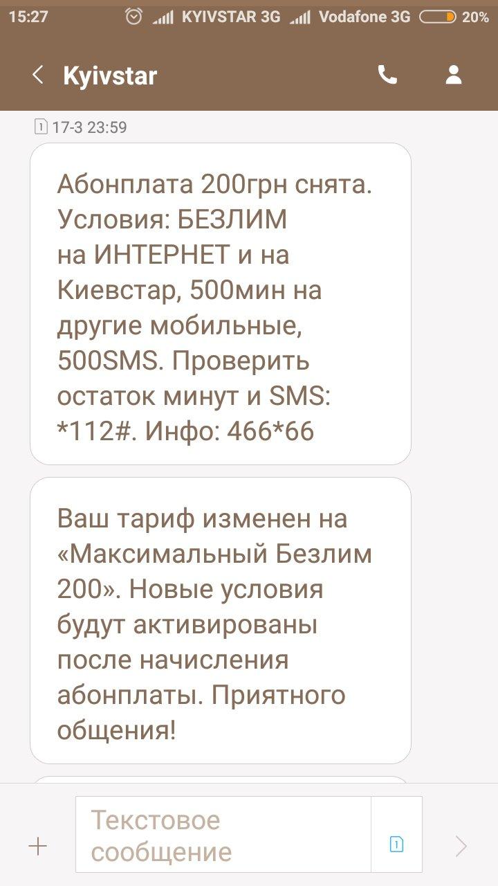 870 знакомств киевстар клуб