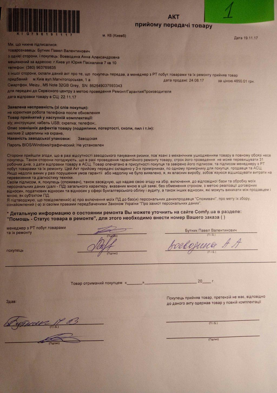 COMFY - Подделка документов!!