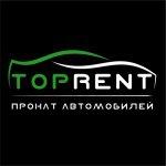 TopRent прокат и аренда авто