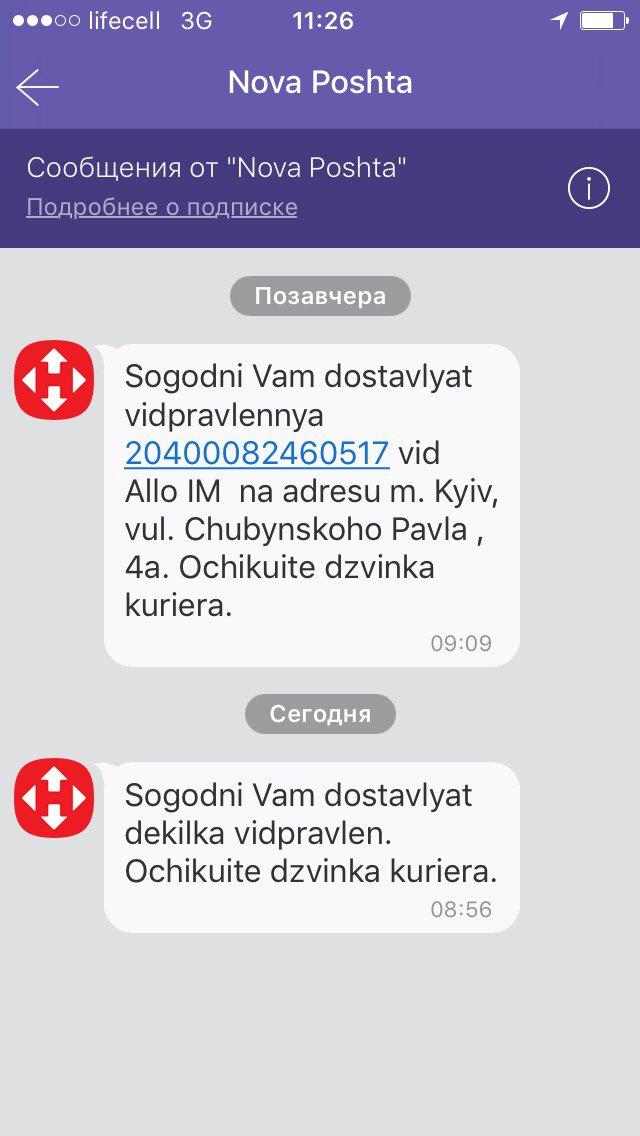 НОВАЯ ПОЧТА (Нова Пошта) - Ужасная адресная доставка