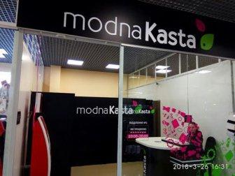 modnaKasta - вже в усіх обласних центрах!