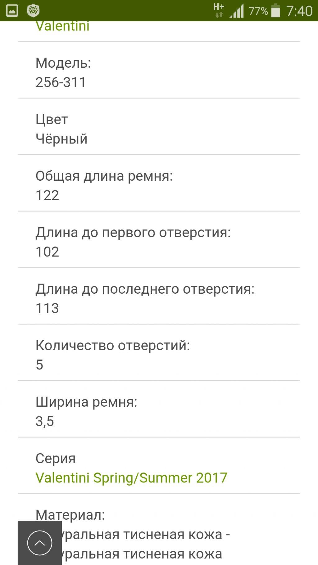 Eobuv.com - Откровенная халтура под видом кожаного ремняня бренда Valentini продаваемая польским интернет-магазином Eobuv