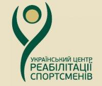 Украинский центр реабилитации спортсменов