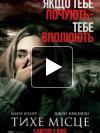 Фильм Тихое место 2018