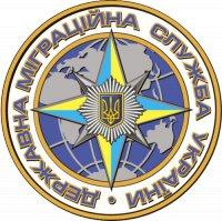Киевский районный отдел ДМС Украины Харьков