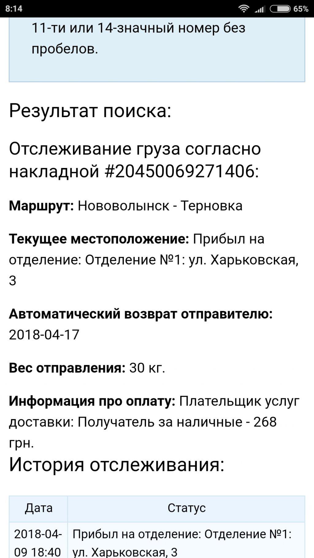НОВАЯ ПОЧТА (Нова Пошта) - Деньги из воздуха.