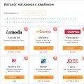 Отзыв о Cash4brands: Економте на интернет-покупках