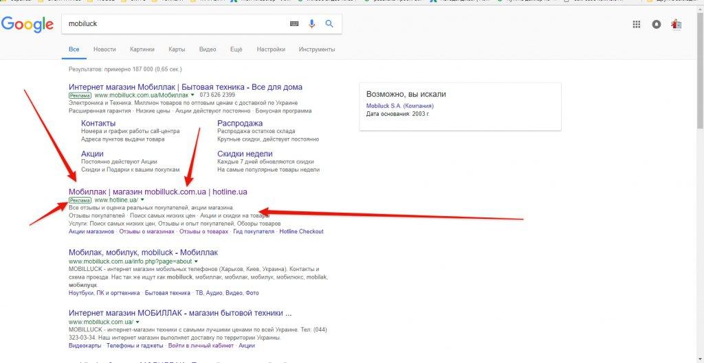 Screenshoot Google Adwords