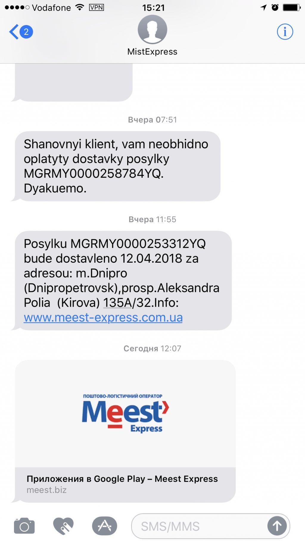 Мист Экспресс - Отделения Днепропетровска не справляется ужас просто!!