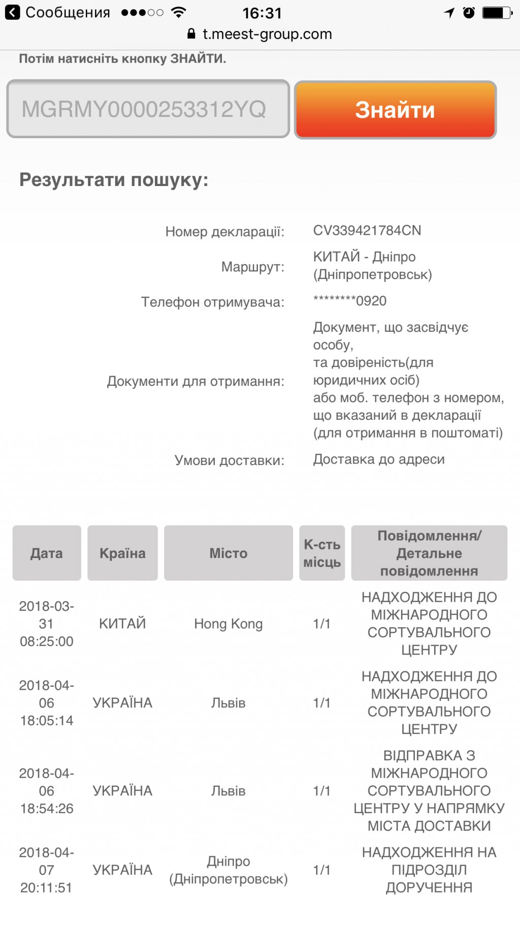 Мист Экспресс - В Днепропетровске отделения не справляется!!! Хамское отношение курьера и т.д