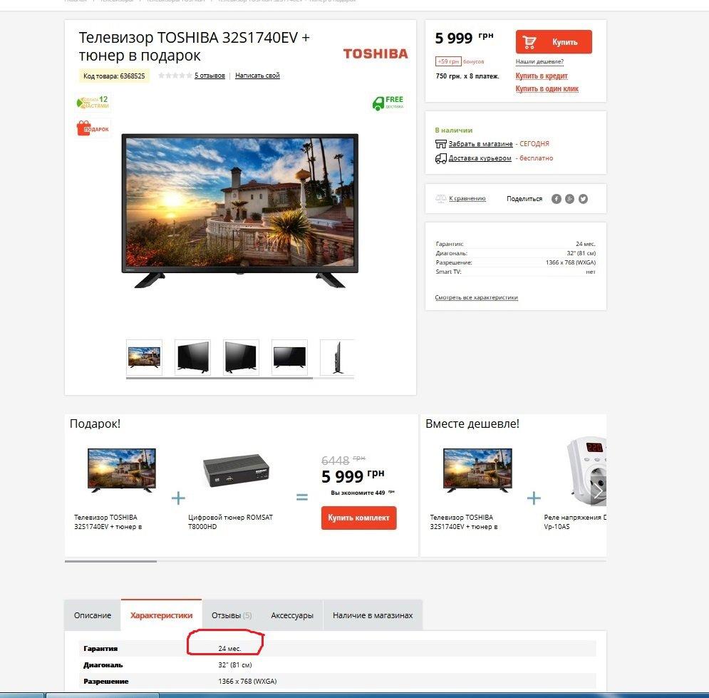Фокстрот - Три рази подумайте чи робити замовлення в інтернет-магазині ФАКстрот!