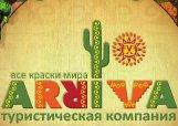Туристическая фирма  Аррива