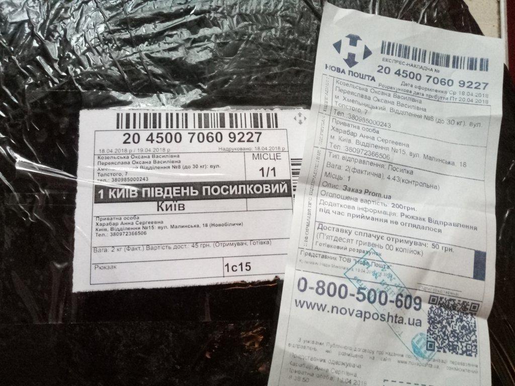 НОВАЯ ПОЧТА (Нова Пошта) - Отзыв