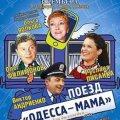 Cпектакль «Поезд «Одесса-мама»