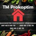 Фото к отзыву Коптильня ТМ Прокоптим