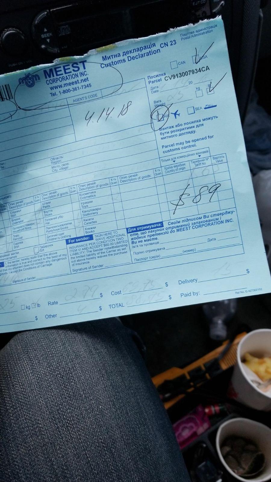 Мист Экспресс - Есть документ, посылки нет?!