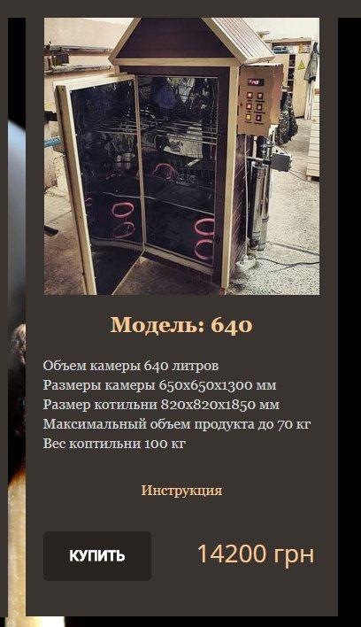 Коптильня ТМ Прокоптим - Вы лгун?!?