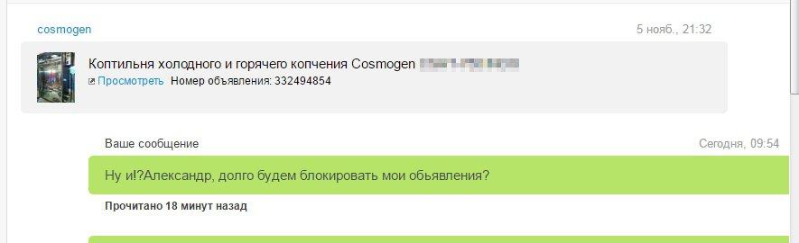 Коптильня ТМ Прокоптим -
