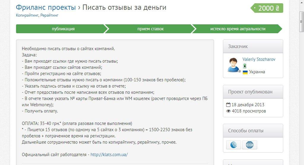 Коптильня ТМ Прокоптим - КОСМОГЕН контора которая нанимает людей за деньги для чёрного пиара