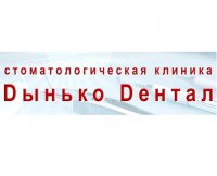 Стоматология Дынько ДЕНТАЛ