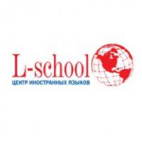 Центр иностранных языков L-school