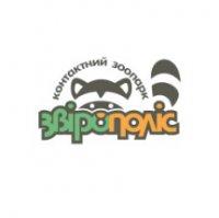 Контактный зоопарк Зверополис (Звірополіс)