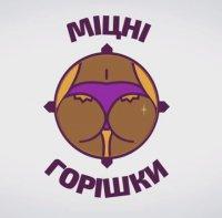Міцні Горішки 2.0 онлайн фитнес-программа