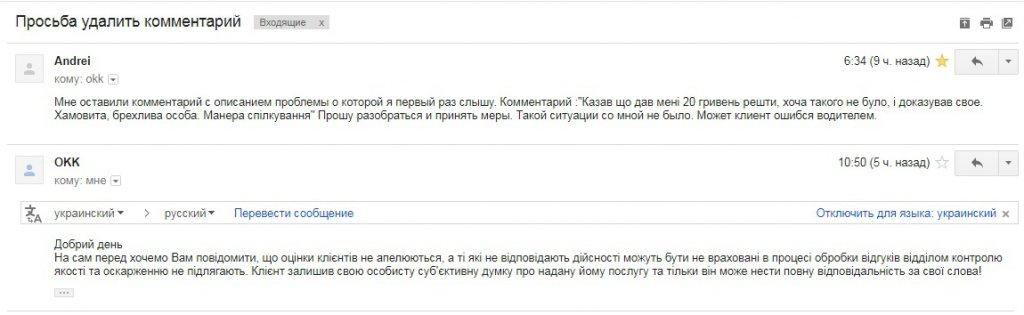 Uklon.ua (заказ такси) - Неадекватные клиенты такси