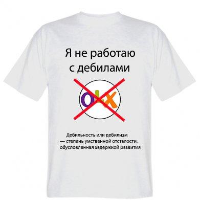 OLX - OLX профессиАНАЛЫ