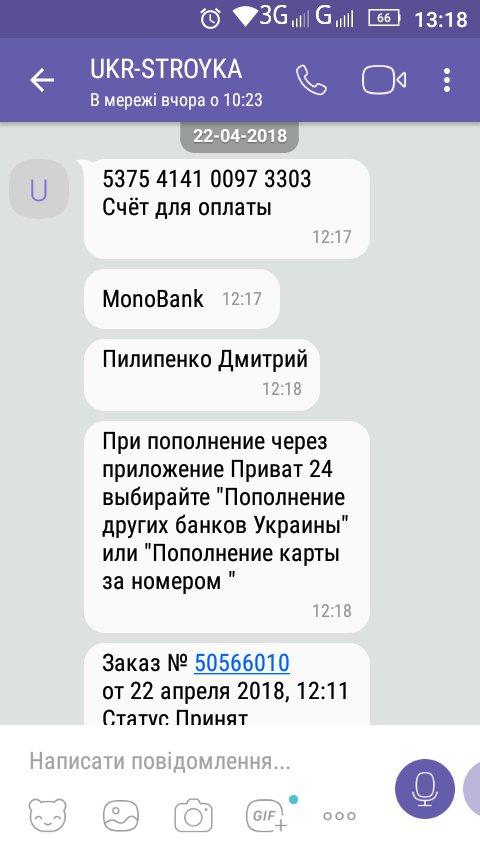 Prom.ua - Злодій шахрай