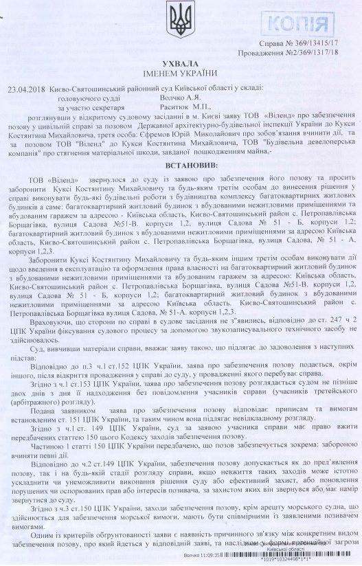"""ЖК """"Пражский квартал-2"""" - Суд заборонив будувати і вводити в експлуатацію ЖК""""Празький квартал 2"""""""