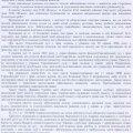 """Отзыв о ЖК """"Пражский квартал-2"""": Суд заборонив будувати і вводити в експлуатацію ЖК""""Празький квартал 2"""""""