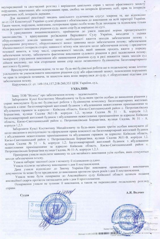 """Пражский квартал ЖК - Суд заборонив будувати і вводити в експлуатацію ЖК""""Празький квартал 2"""""""